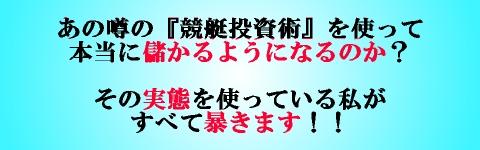 競艇投資術商材.jpg